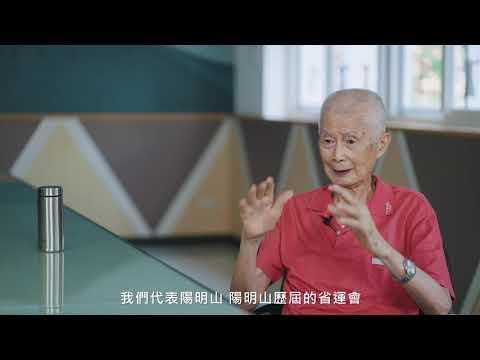 「臺北市北投區公所:七虎籃球場」紀錄影片