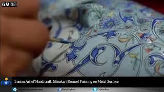 Иранское искусство минакари