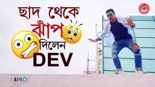 ছাদ থেকে ঝাঁপ দিলেন Dev   Hoichoi Unlimited   Dev   Aniket C   Koushani   Puja   Bengali Movie 2018