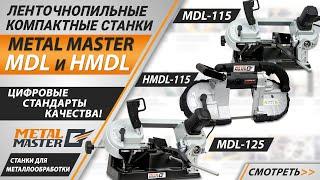 Ручные, Metal MasterHMDL-115