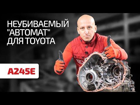 Лучшие АКПП Aisin достались Toyota'м? Удивляемся сохранности трансмиссии A245E для Corolla!