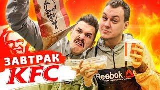 ВСЁ МЕНЮ ЗАВТРАКА в KFC (КФС)