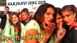 कोण थी वा फेरयाँ पै - फौजी कर्मबीर, ऊषा जांगड़ा - Haryanvi Song 2019 - Fouji Music