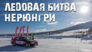 Ледовая Битва 2018 (г. Нерюнгри)