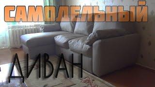 Смотреть онлайн Как правильно сделать угловой диван своими руками