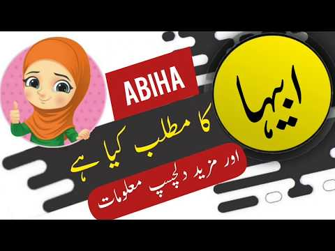 Abiha name meaning in urdu and lucky number   Urdu meaning   Islamic Girl Name