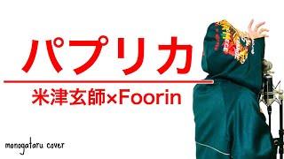 パプリカ - Foorin × 米津玄師 (cover)