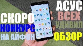 ASUS ZenFone Max Pro M1 УБИЙЦА XIAOMI
