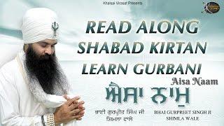 Read Along | Aisa Naam | Bhai Gurpreet Singh Ji Shimla Wale