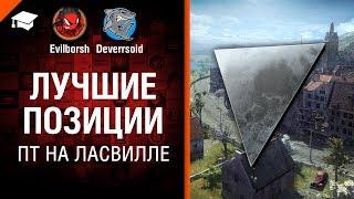 ПТ на Ласвилле - Лучшие позиции №17 - от Deverrsoid и Evilborsh [World of Tanks]