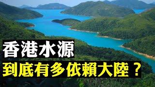 大陸斷水 香港怎麼辦?深入解讀香港水資源,歷史、種類和未來發展方向,東江水入港與兩地政治糾葛,還有近年的至少三項爭議 | 新聞拍案驚奇 大宇