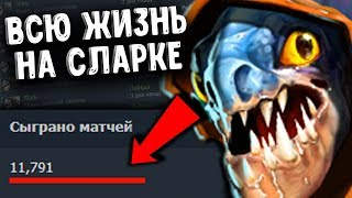 12 000 МАТЧЕЙ НА СЛАРКЕ - 12K MATCHES SLARK DOTA 2