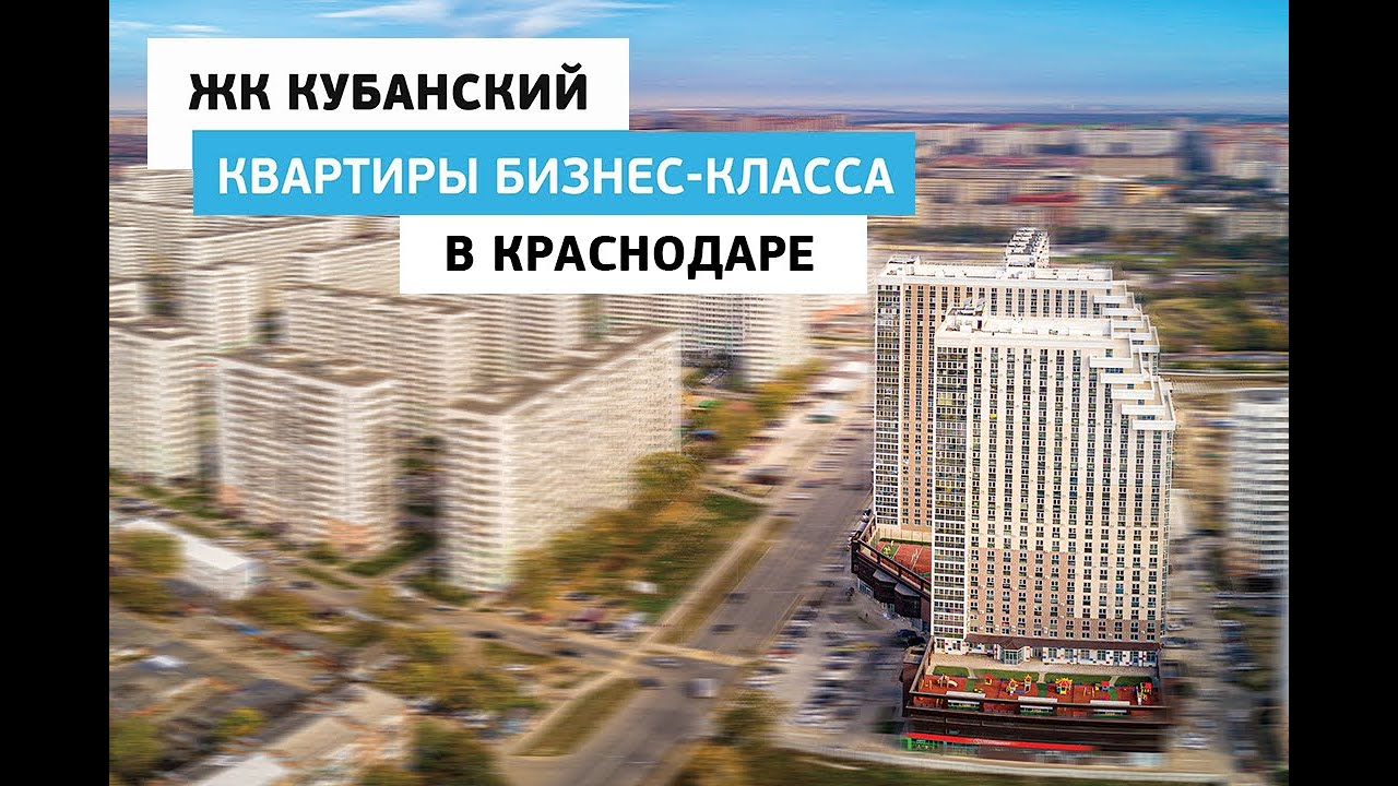 Видео ЖК Кубанский