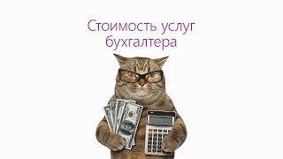 Цена на бухгалтерские услуги | Как рассчитать цену на бухгалтерское обслуживание?