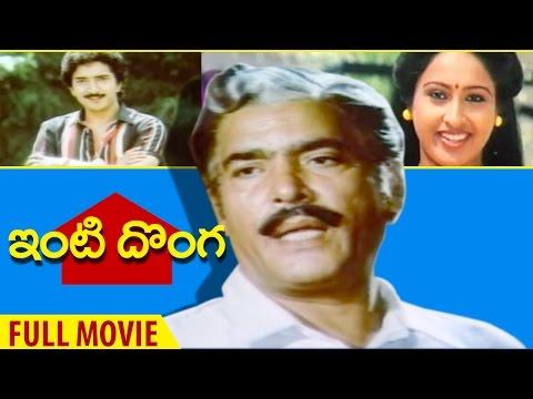 Inti Donga Telugu Full Movie | Kalyan Chakravarthy | Ashwini | Rao Gopal Rao | KV Mahadevan
