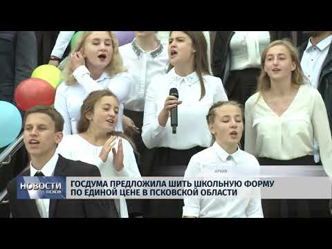 Новости Псков 14.08.2018 # Госдума предложила шить школьную форму по единой цене в Псковской области