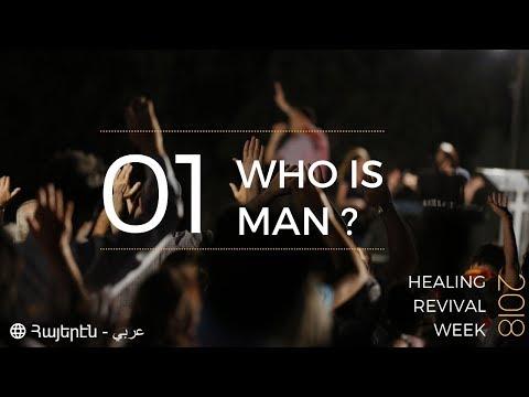 Ո՞վ է Մարդը (Ծն 1.27) - Բժշկութեան Ծառայութիւններու եւ Վերարթնութեան Շաբաթ 01