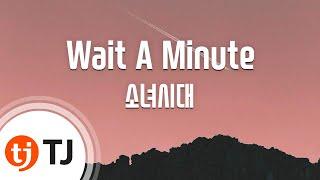 [TJ노래방] Wait A Minute - 소녀시대(Girls' Generation) / TJ Karaoke
