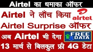 Reliance Jio Effect GOOD NEWS Airtel New Offer Launch Airtel Surprise  After 13 March Free 4G Data