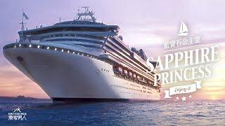 藍寶石公主號 Sapphire Princess Ship Tour