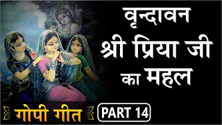 Gopi Geet the melodious cries for Krishna Part 14
