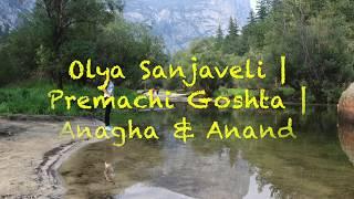 Olya Sanjveli | Premachi Goshta | Lyrics | Cover | Anagha & Anand