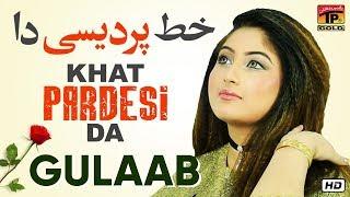 Gulaab | Khat Pardesi Da | Latest Saraiki & Punjabi Song 2019 | TP Gold