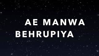 Manwa behrupiya | Vipin Patwa | Lyrical | Bollywood Diaries