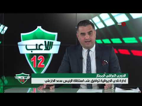 شاهد بالفيديو.. اللاعب 16-8-2019