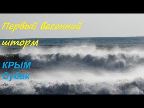 Первый весенний шторм, Крым, Судак, Набережная. Волны, солнце, ветер