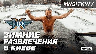 Зимние развлечения в Киеве. Х-Park. #visitkyiv