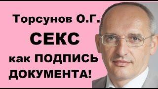 Торсунов О.Г. СЕКС как ПОДПИСЬ ДОКУМЕНТА!