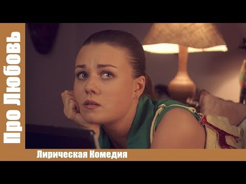 ВСПОМНИТЬ СТАРЫЙ АРОМАТ!  Про Любовь  Русские мелодрамы  комедия новинка