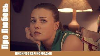 """ВСПОМНИТЬ СТАРЫЙ АРОМАТ! """"Про Любовь"""" Русские мелодрамы, комедия новинка"""