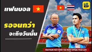 คอมเมนต์แฟนบอลเวียดนาม พูดถึง【ปาร์ค ฮัง โซ vs ซิโก้ เกียรติศักดิ์】ถ้ามีโอกาสดวลกันของสองกุนซือ