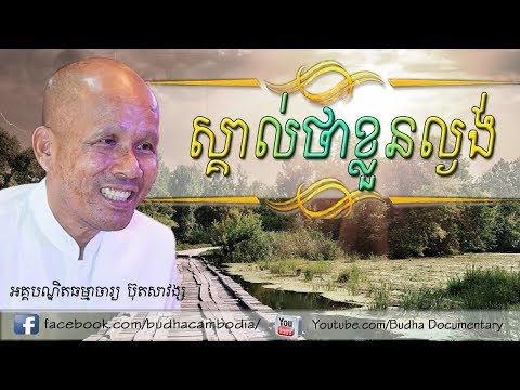 Buth Savong | ប៊ុតសាវង្ស | buddha | Dhamma | ស្គាល់ថាខ្លួនល្អង់ (ព្រះពុទ្ធសាសនា នៃយើង)