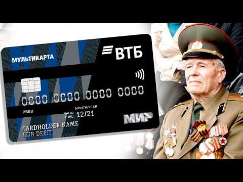Карта ВТБ для военных пенсионеров