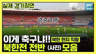 2022 월드컵 아시아 2차 예선 대한민국:북한의 경기가 북한 평양 김일성 경기장에서 열리고 있는데요. 전반전은 0:0으로 끝났습니다. 사진으로 현장의 분위기를 전해드립니다.  #월드컵 #북한전 #손흥민 #김영권 #황의조