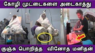 கோழி முட்டைகளை அடைகாத்து குஞ்சு பொறித்த  வினோத மனிதன் Latest Tamil Cinema News Kollywood News