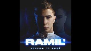 Ramil | Вся такая в белом | (Alexei Shkurko Remix) | 2019