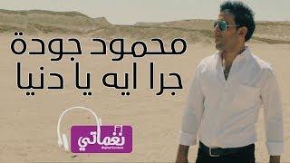 تحميل اغاني محمود جودة جرا ايه يا دنيا - Mahmoud Gouda - Gara Eh Ya Donya MP3
