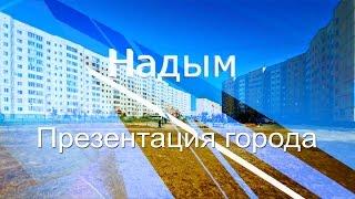 Презентация города Надым