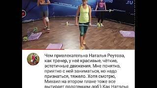ВАШИ ОТЗЫВЫ! Силовые тренировки с Реутовой!