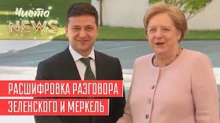 Конкурс на лучшего пародиста Зеленского | Новый ЧистоNews от 20.06.2019
