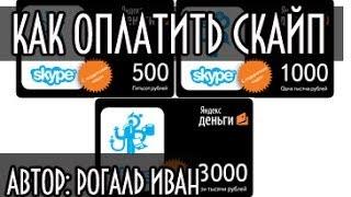 Как оплатить скайп. Как положить деньги на скайп