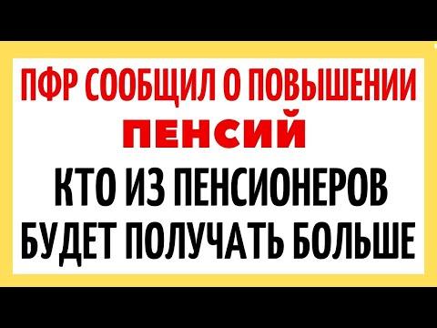 Срочно! ПФР решил уведомить россиян о грядущем повышении пенсий