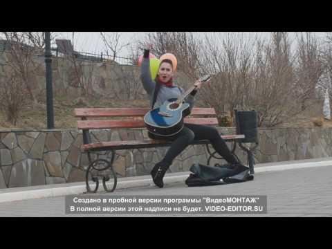 Скачать песню запах счастья казаченко