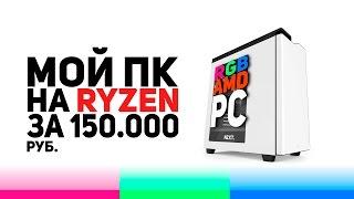 Мой новый ПК за 150.000 руб на AMD Ryzen! И моё мнение о процессоре.