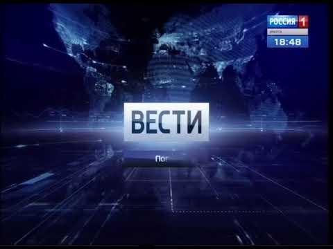 Выпуск «Вести-Иркутск» 12.04.2018 (18:40)