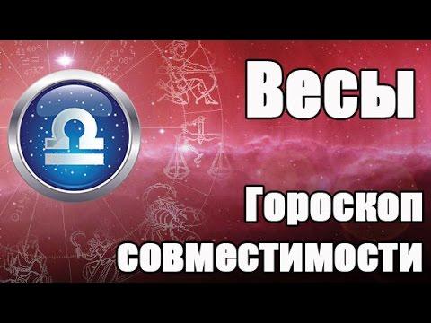 Гороскоп совместимости для Знака Зодиака: Весы (24 сентября - 23 октября))